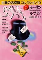アルセーヌ・ルパン (世界の名探偵コレクション10) (集英社文庫)
