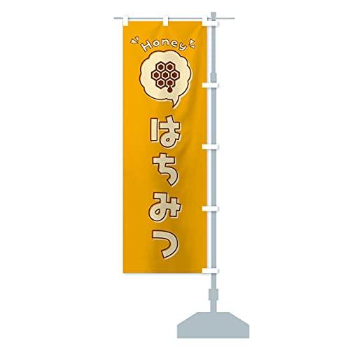 はちみつ・蜂蜜・ロゴ・イラスト・アイコン・吹き出し のぼり旗 サイズ選べます(ショート60x150cm 右チチ)