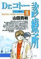 Dr.コトー診療所 (18) (ヤングサンデーコミックス)