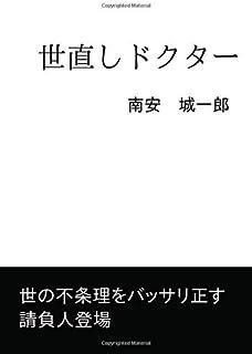 世直しドクター (∞books(ムゲンブックス) - デザインエッグ社)