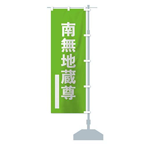 南無地蔵尊 のぼり旗 サイズ選べます(コンパクト45x150cm 右チチ)