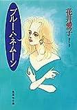 ブルー・ハネムーン (集英社文庫)