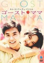 ゴースト・ママ [DVD]