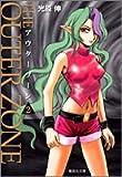 アウターゾーン 2 (集英社文庫(コミック版))