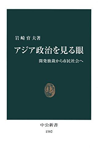 アジア政治を見る眼 開発独裁から市民社会へ (中公新書)