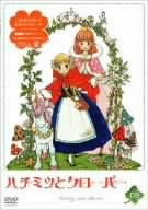ハチミツとクローバー 第8巻 [DVD]