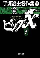 手塚治虫名作集 (12) ビッグX 1 (集英社文庫(コミック版))の詳細を見る