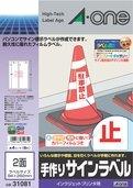 エーワン 手作りサインラベル インクジェットプリンタ用 2面 31081【5セット】