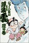 浮浪雲: 迎の巻 (24) (ビッグコミックス) - ジョージ秋山