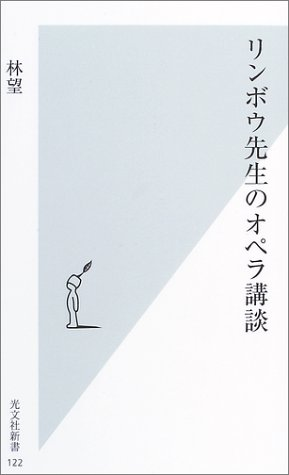 リンボウ先生のオペラ講談 (光文社新書)
