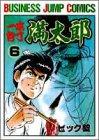 一本包丁満太郎 6 (ビジネスジャンプコミックス)
