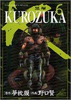 Kurozuka 6 (ジャンプコミックスデラックス)の詳細を見る