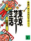 東京サイテー生活―家賃月2万円以下の人々 (講談社文庫)の詳細を見る