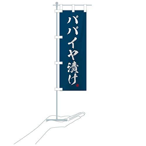卓上ミニパパイヤ漬け のぼり旗 サイズ選べます(卓上ミニのぼり10x30cm 立て台付き)