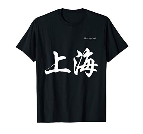Shanghai in Chinese Calligraphy Characters T-Shirt