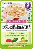 QP キユーピー 離乳食 ハッピーレシピ まぐろと大根のわかめごはん 80g 48個 (12個×4箱) ZHT