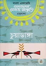 Bangladesher Lokojo Sonskriti Gronthamala:Chuadanga (Present State of Folklore in Chuadanga District)