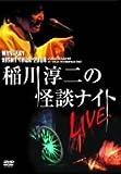 MYSTERY NIGHT TOUR 2004 稲川淳二の怪談ナイ...