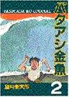 バタアシ金魚(2) (ヤンマガKCスペシャル)