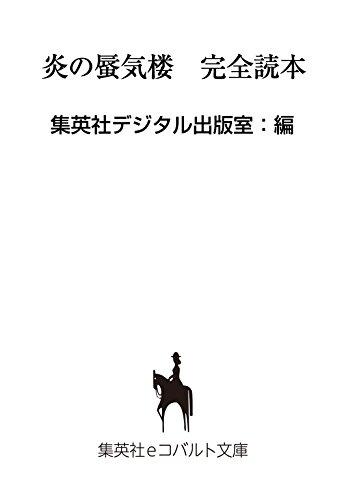 【無料小冊子】炎の蜃気楼 完全読本 (集英社コバルト文庫)
