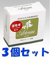 【3個セット】アルテニーニ石鹸 90g