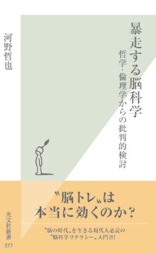 暴走する脳科学~哲学・倫理学からの批判的検討~ (光文社新書)