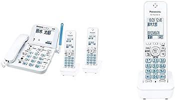 【セット買い】パナソニック デジタルコードレス電話機 子機2台付き 迷惑ブロックサービス対応 ホワイト VE-GD67DW-W & 増設子機 ホワイト KX-FKD556-W
