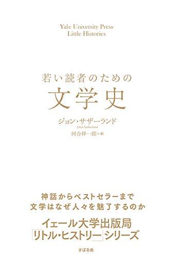 若い読者のための文学史 【イェール大学出版局 リトル・ヒストリー 第2期】