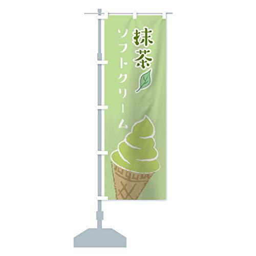 抹茶ソフトクリーム のぼり旗 サイズ選べます(スリム45x180cm 左チチ)