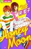 Honey moon (フラワーコミックス)