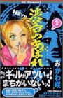 渋谷のあばれ馬 2 (デザートコミックス)