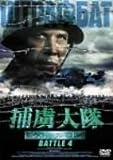 捕虜大隊 シュトラフバット BATTLE 4[DVD]
