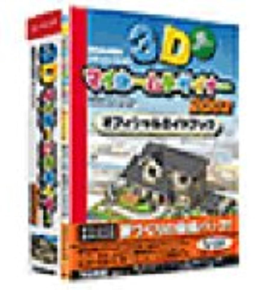 物足りないおとうさん圧縮された3Dマイホームデザイナー 2002 オフィシャルガイドブック付