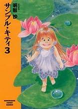 サンプル・キティ (3) (ソノラマコミック文庫)
