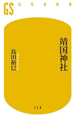 靖国神社 (幻冬舎新書)