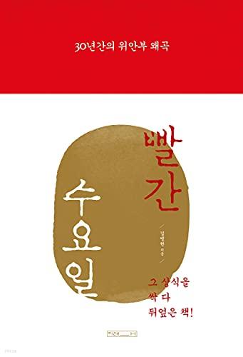 (韓国語)赤い水曜日 30年間の慰安婦歪曲