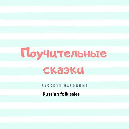 Instructive Tales                   By:                                                                                                                                 Russian Folk Tales                               Narrated by:                                                                                                                                 Gulnas Nasyrova                      Length: 2 hrs and 55 mins     Not rated yet     Overall 0.0