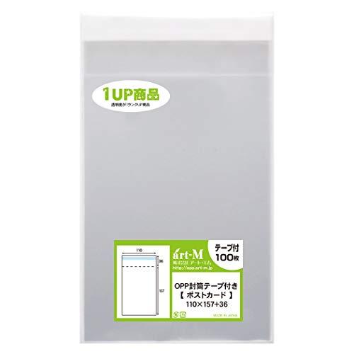 アートエム 1up商品 【国産】テープ付【100枚】ポストカード【ポストカード用/A6用紙】 透明OPP袋 (透明封筒)110x157+36mm