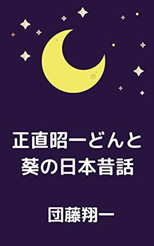 正直昭一どんと葵の日本昔話