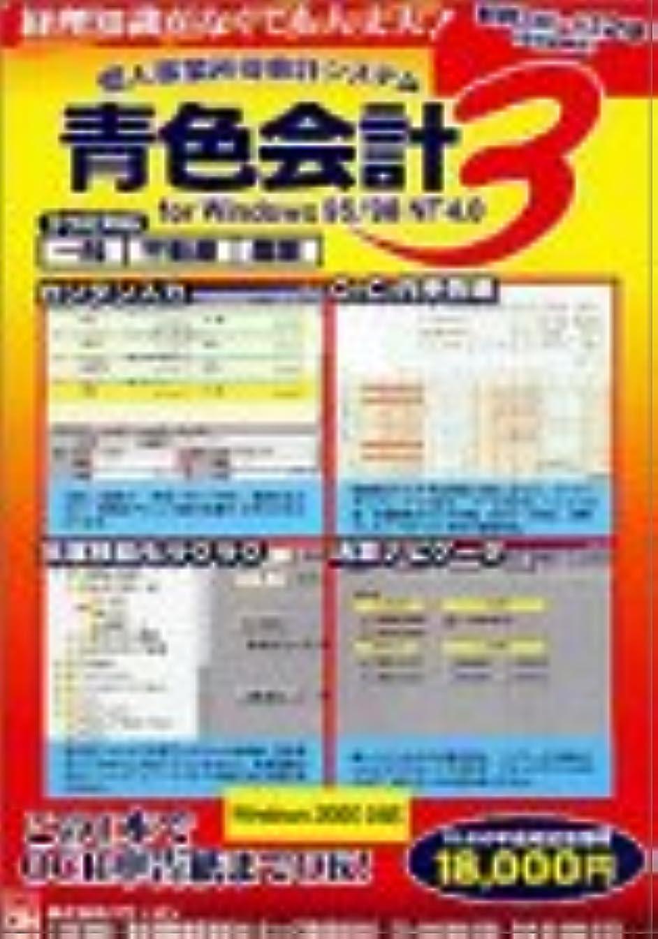 訴える刈る小説青色会計 3.0 for Windows 95/98 NT 4.0