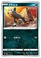 ポケモンカードゲーム 【s5I】 デルビル(C)(044/070)