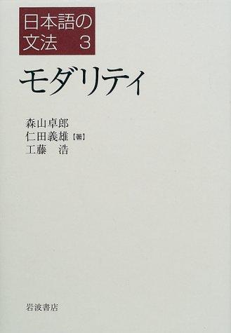 日本語の文法〈3〉モダリティ