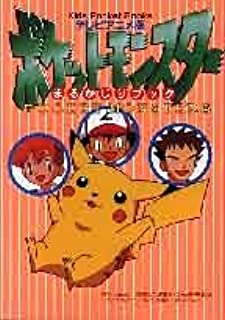 Galling TV anime, Pokemon whole book (Kids Pocket Books) (1997) ISBN: 4092800282 [Japanese Import]