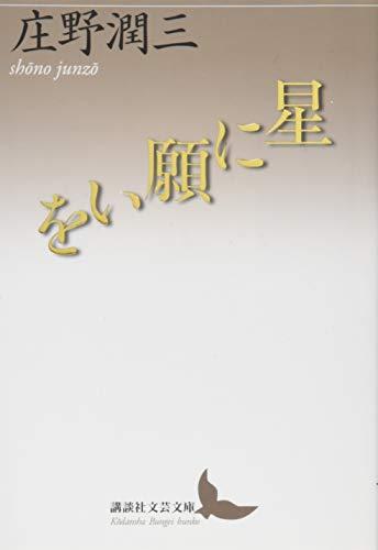 星に願いを (講談社文芸文庫)