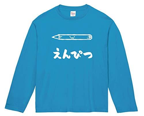えんぴつ 鉛筆 文房具 日用品 筆絵 イラスト おもしろ Tシャツ 長袖 ターコイズ M