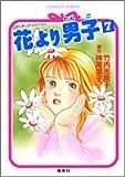 花より男子 7 (コバルト文庫)