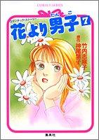 花より男子 7 (コバルト文庫)の詳細を見る