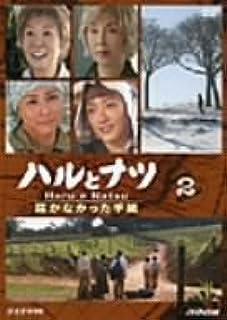 ハルとナツ~届かなかった手紙~2 [DVD]