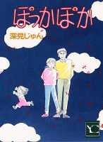 ぽっかぽか 1 (YOUコミックス)