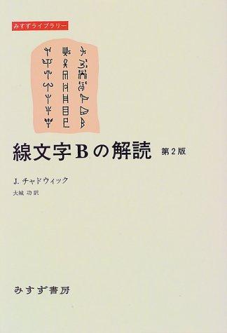 線文字Bの解読 (みすずライブラリー)